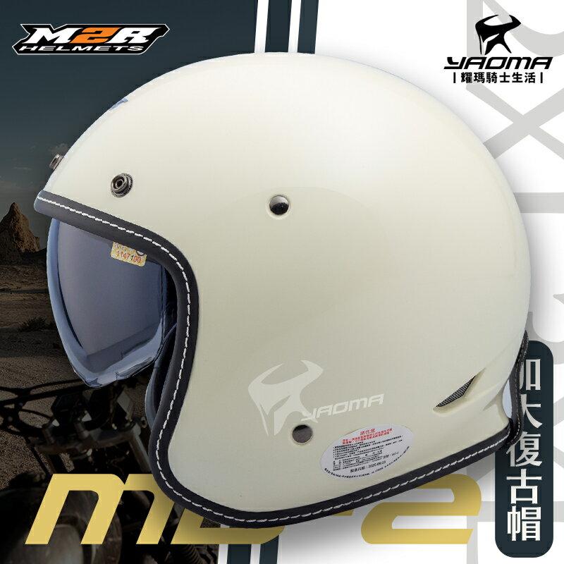 M2R安全帽 MO-2 素色 加大 米白 亮面 內置墨鏡 內鏡 復古帽 3/4罩 大頭 MO2 內襯可拆 大尺寸 耀瑪騎士