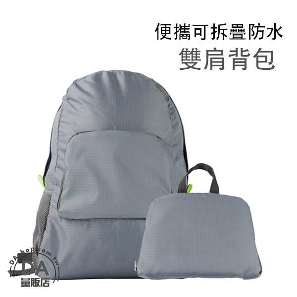 《DA量販店》雙肩 摺疊 後背包 購物袋 旅行包 大容量 防水材質 輕便 灰色(V50-1519)