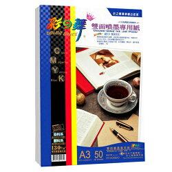 【彩之舞 噴墨紙】彩之舞 HY–A04M-A3  高彩防水噴墨專用紙 (A3) 130gms 50入