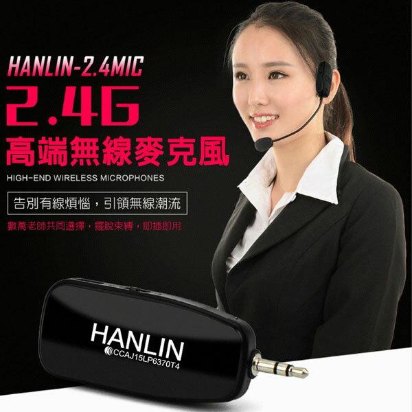 <br/><br/>  無線 80米 頭戴式 2.4G 麥克風 HANLIN-2.4MIC 正版 公司貨 隨插即用 免配對 干擾最少 滷蛋媽媽<br/><br/>