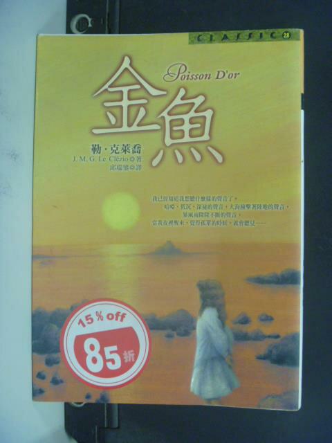 【書寶二手書T6/翻譯小說_ONP】金魚_J. M. G. LE. Clezio