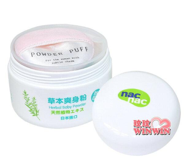 玟玟 (WINWIN) 婦嬰用品百貨名店:NacNac草本酵素爽身粉罐裝90g(附粉撲、隔層)日本製造