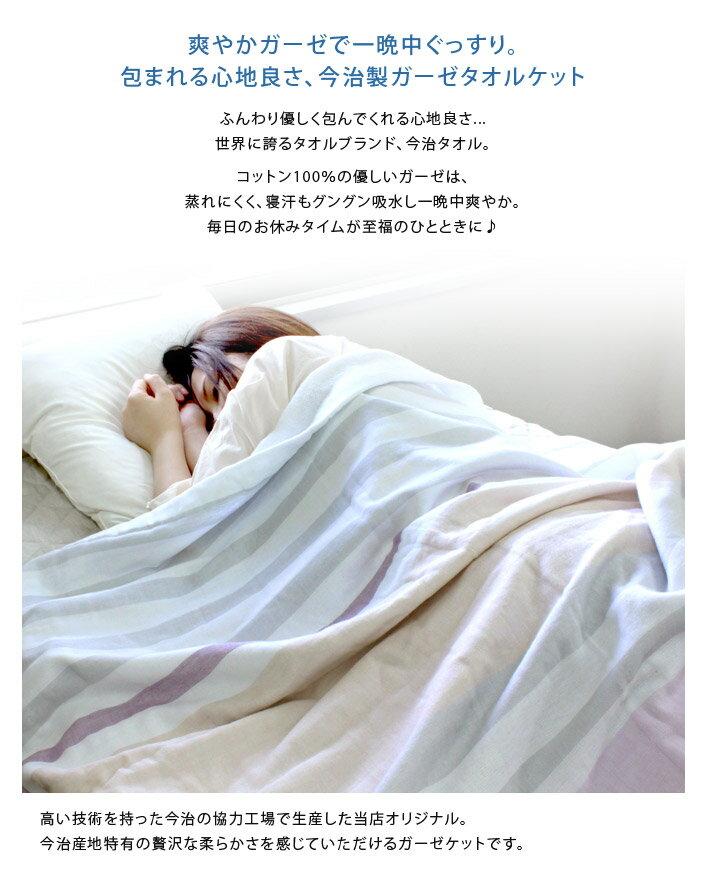日本製 今治  多用途紗布被 毛巾被190×140cm  /  SIGtk  /  日本必買 日本樂天代購 / 件件含運 1