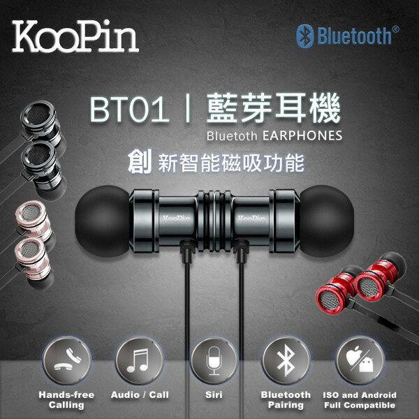 NCC檢驗合格 KooPin 防汗水運動型磁吸式藍牙耳機 BT-01 中文語音提示 雙待機 立體聲高音質 可通話耳麥 磁吸式運動藍芽耳機 無線藍芽耳機 免持聽筒/TIS購物館