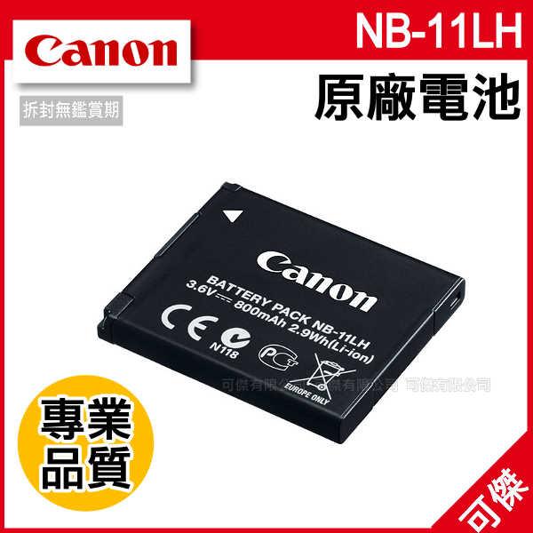 補貨中 可傑 CANON NB-11LH  NB11LH 原廠相機電池 專業品質 適用 IXUS275HS/IXUS265HS/IXUS170