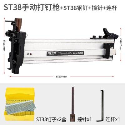 st38手動半自動鋼釘槍混凝土水泥釘牆釘線槽專用木工工具氣釘搶『xxs10284』