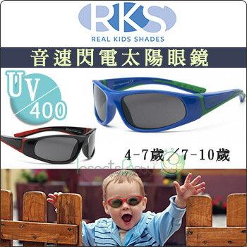 蟲寶寶 ~美國Real Kids Shades~RKS音速閃電 ~4~7歲偏光太陽眼鏡~現
