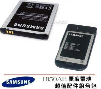 【免運費】【配件包】Samsung B150AE【原廠電池+台製座充】Galaxy Core i8260、G3500 Galaxy Core Plus 附保證卡