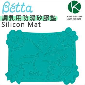 ✿蟲寶寶✿【日本Dr.Betta】現貨!調乳用防滑矽膠墊 - 藍綠色