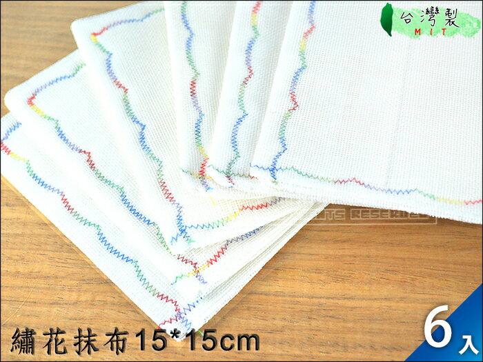 快樂屋♪ 【6入】 台灣製 8層纖維免清潔劑繡花抹布15*15cm 洗碗布 油切抹布 擦拭布