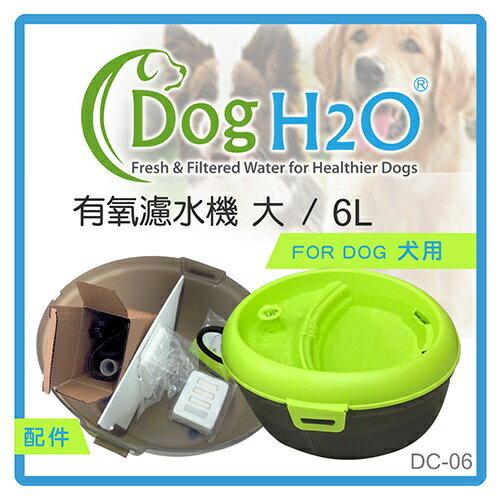 【力奇】Dog&Cat H2O 有氧濾水機6L(大)(DC-06) -1660元 >單組可超取 (L313A01)
