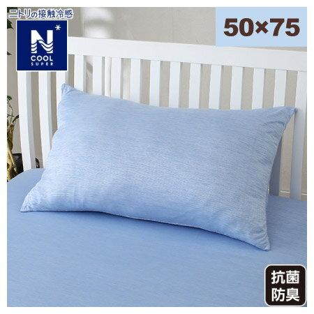進階涼感 枕套 50×75 N COOL SP T BL 17 NITORI宜得利家居