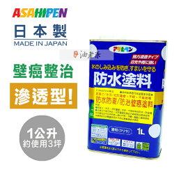 【強力滲透】 防治壁癌 日本Asahipen 強力防水防潮 防壁癌噴劑 1公升 現貨 |油老爺快速出貨