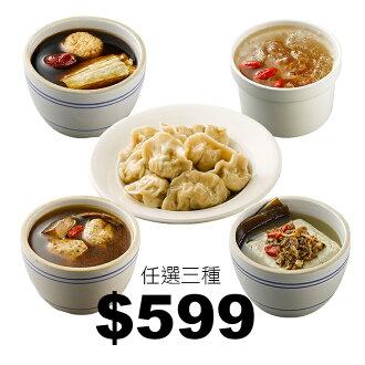 180元素食冷冻食品任选三种含运价599元