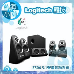 Logitech 羅技 Z506 5.1聲道音箱系統 ★環繞音效音箱★