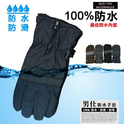 防水防風保暖止滑機車手套 2870 男款 內裏絨毛
