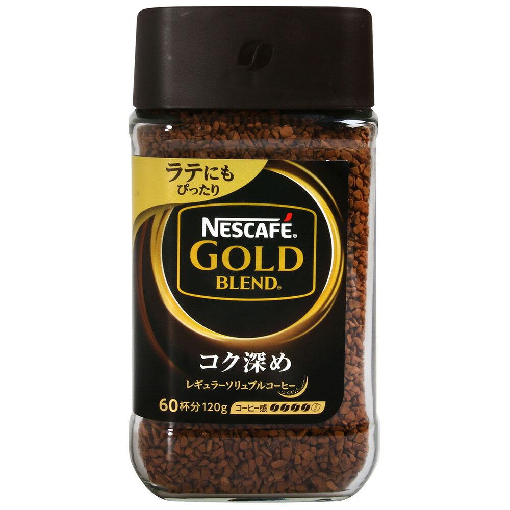 【Nescafe雀巢】Gold Blend 金牌咖啡-特濃 60杯份 120g 黑咖啡 即溶咖啡 ネスカフェ ゴールドブレンド コク深め 日本進口沖泡粉 3.18-4 / 7店休 暫停出貨 1