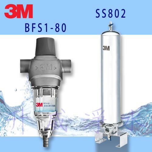 升威淨水 [台南專區][免費基本安裝] 3MBFS1-80反洗式淨水系統 + 3MSS802全戶式不鏽鋼淨水系統 [6期0利率]