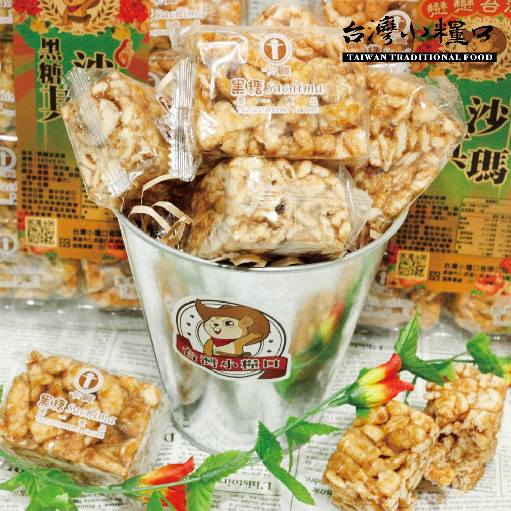 【台灣小糧口】餅乾●黑糖沙其瑪480g