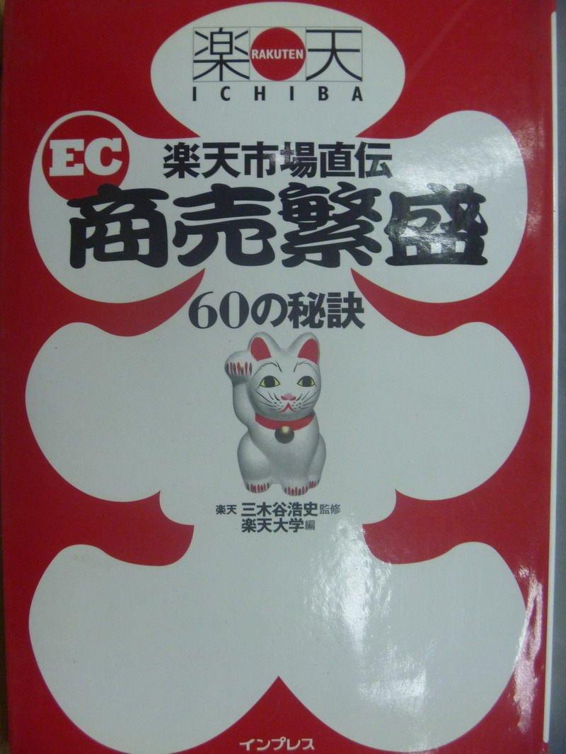 【書寶二手書T8/行銷_MNT】樂天市場直傳-商賣繁盛60個秘訣_日文書