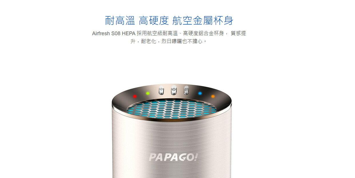 PO SHOPღ【PAPAGO】 PAPAGO! Airfresh S08 HEPA 車用高效能空氣淨化器