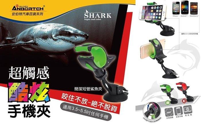 權世界@汽車用品 安伯特 吸盤式簡潔短版鯊魚夾 360度迴轉智慧型手機架(3.5~5.5吋) ABT-A031-兩色選擇