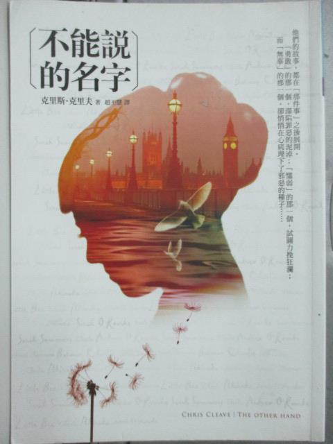 【書寶二手書T2/翻譯小說_JBU】不能說的名字_趙丕慧, 克里斯‧克里夫