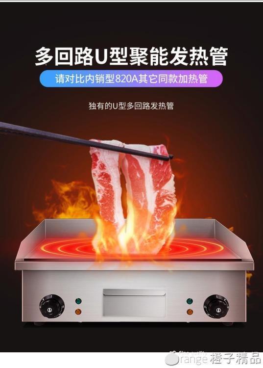 哈客專用加厚扒爐手抓餅機器商用電扒爐機魷魚炒飯擺攤鐵板燒設備