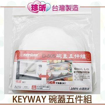 【珍昕】KEYWAY 碗蓋五件組/ 保鮮圓盒蓋5件組