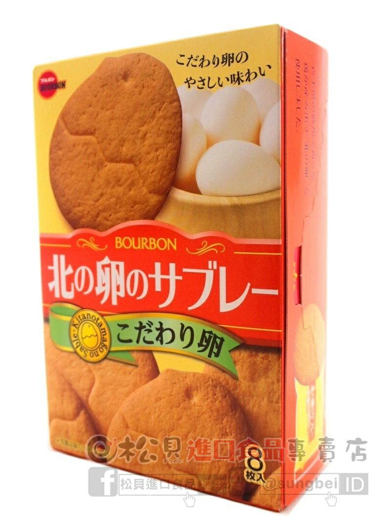 《松貝》北日本北之卵雞蛋餅8枚96g【4901360315659】bb3