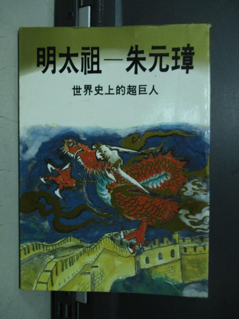 【書寶二手書T2/傳記_NIJ】明太祖-朱元璋