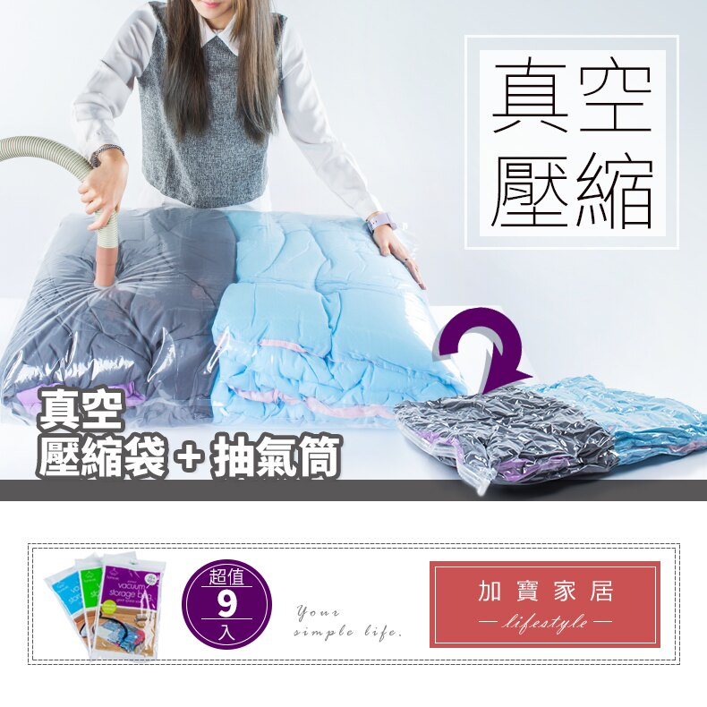 真空壓縮袋9+1 棉被收納 換季衣物收納│真空壓縮袋全透明款
