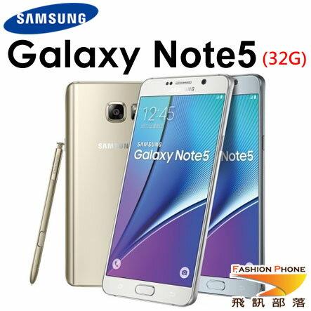【32G】Samsung Galaxy Note 5 (N9208) LTE 雙卡智慧機-贈保護貼+清水套