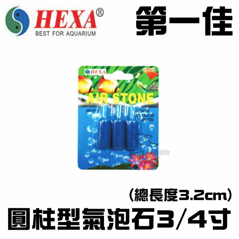 [第一佳水族寵物] 台灣HEXA海薩 圓柱型氣泡石3/4寸(總長度3.2cm)3入 KW314079