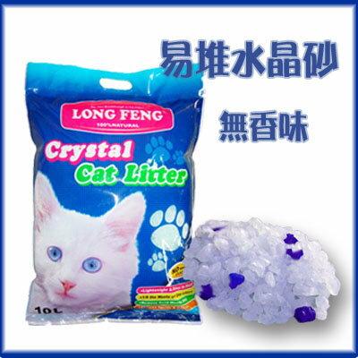 ~力奇~易堆貓砂~大顆粒水晶砂~~抗菌除臭~~無香味~10L~250元 單包可超取^(G0