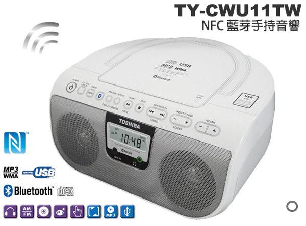 TOSHIBA CD/MP3/USB/藍芽/NFC 手提音響 (TY-CWU11TW)