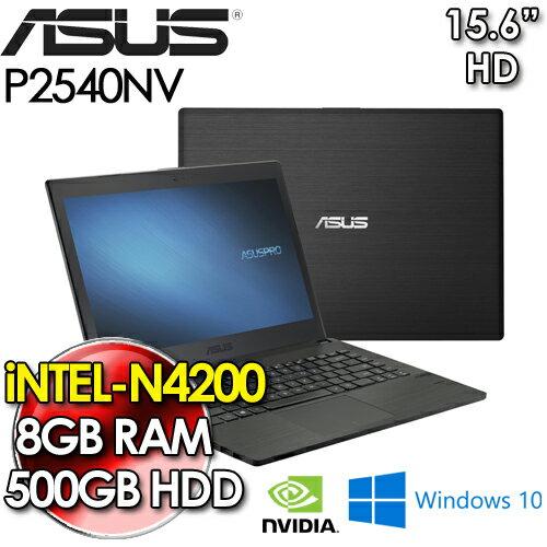 華碩ASUSP2540NV-0041AN4200四核心PentiumN42008G500G920M2G獨顯Win10P商務筆電贈筆電專用鍵盤膜