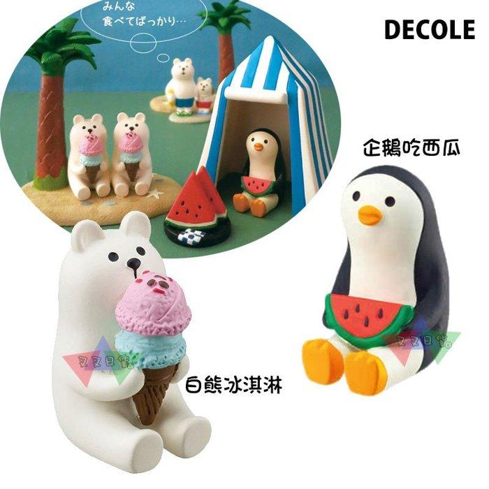 叉叉日貨 加藤真治DECOLE concombre系列公仔擺飾夏日白熊冰淇淋 企鵝吃西瓜2