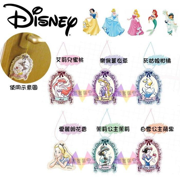 叉叉日貨 迪士尼公主衣櫥車用香氛片 愛麗絲 小美人魚 白雪公主 灰姑娘 阿拉丁茉莉公主 長