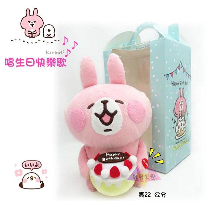叉叉日貨 KANAHEI卡娜赫拉的小動物兔兔唱生日快樂歌拿蛋糕絨毛玩偶娃娃22公分附小卡片盒裝 日本正版【預購】