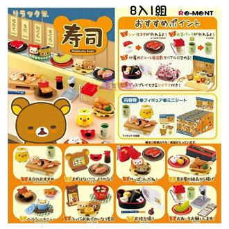 叉叉日貨 拉拉熊懶懶熊日本料理壽司屋RE-MENT食玩公仔8入組 日本正版【Ri70909】到貨