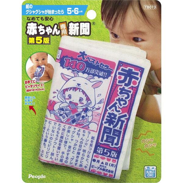 People寶寶專用報紙玩具【六甲媽咪】