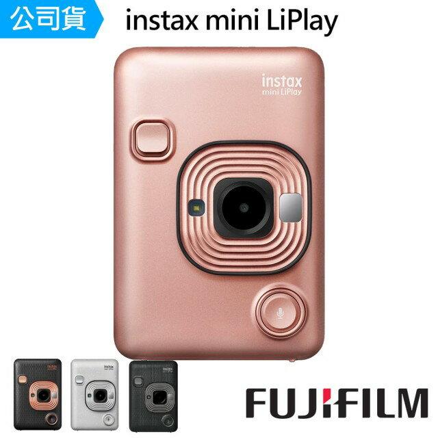 【加贈專用皮套】  FUJIFILM 富士 instax mini LiPlay  相印機 【24H快速出貨】 全新規格新登場 恆昶公司貨 保固一年 GO買相機