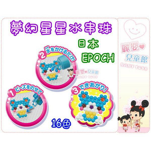麗嬰兒童玩具館~日本EPOCH-創意DIY玩具-2017 夢幻星星水串珠 16色(含刮鏟盤及串珠筆) 3
