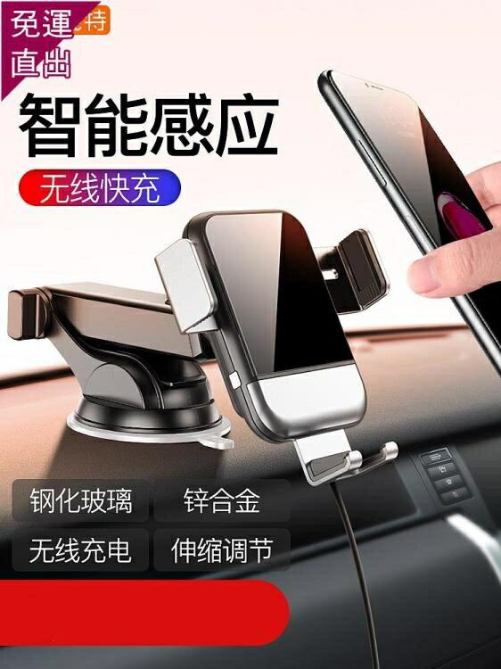 車載手機架汽車用無線充電器智能自動感應導航車內支架華為