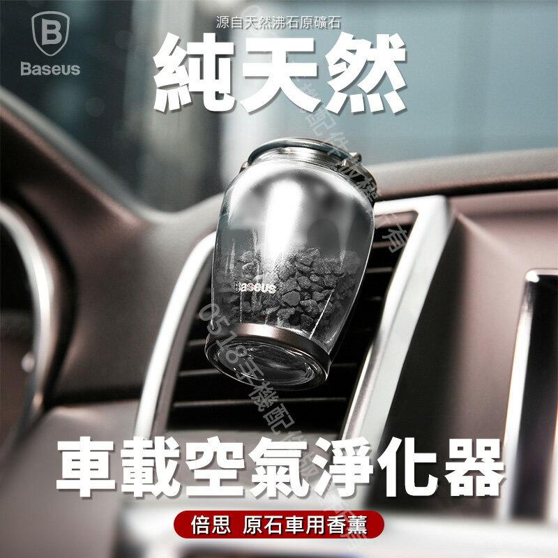 Baseus倍思 原石車用香薰 車用香氛 出風口 冷氣口 車用香水 空氣淨化器 芳香器 桌面 家用 廁所