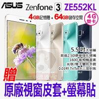 母親節禮物推薦ASUS ZenFone 3 5.5吋 贈原廠視窗皮套+螢幕貼 八核心 4G LTE 智慧型手機 ZE552KL 4/64