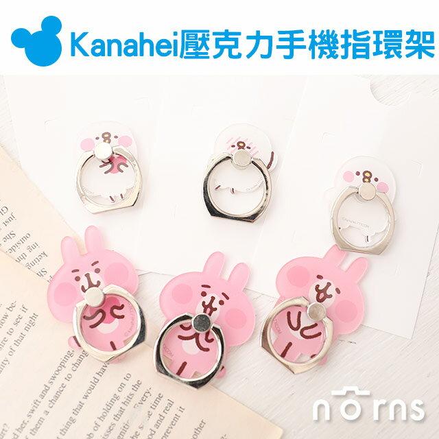 NORNS~Kanahei壓克力手機指環架~手機架 指環扣 支架 手機座 卡娜赫拉 P助兔