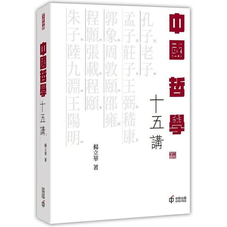 中國哲學十五講