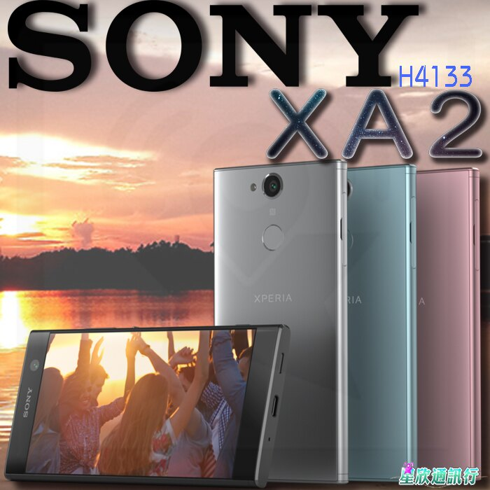 【星欣】SONY XA2 (H4133) 八核心 3G/32G 5.2吋螢幕 2300萬F2.0相機 4G+3G雙卡雙待 直購價